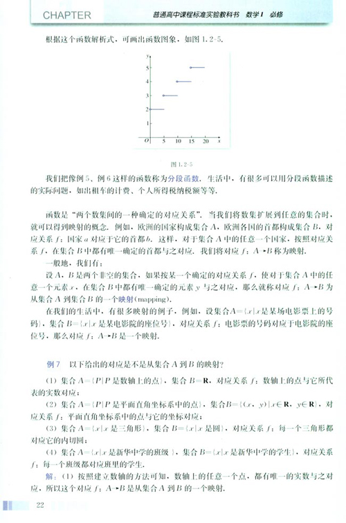 新课标高一数学必修1 1.2.2