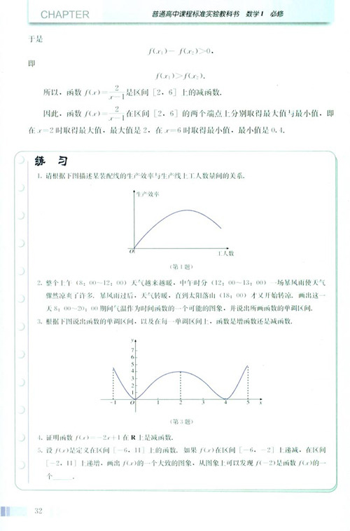 高一数学电子课本:高一数学必修1 第一章 1.3.1 单调性与最大最小值