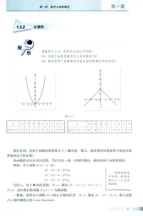 新课标高一数学必修1 1.3.2