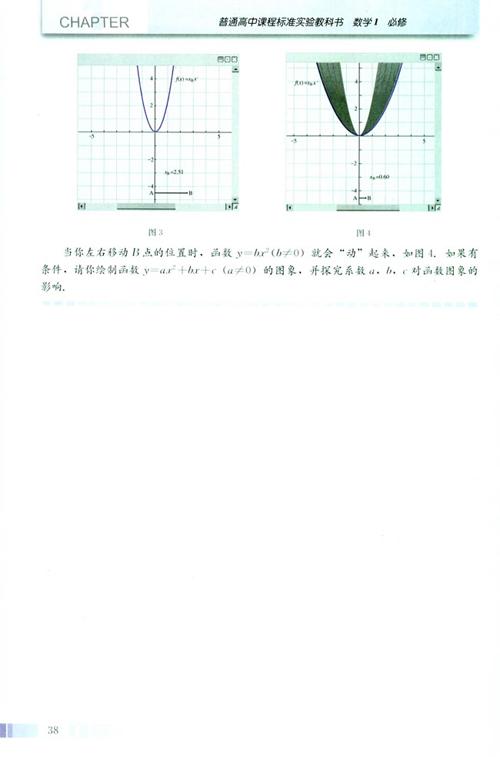 高一数学电子课本:高一数学必修1 第一章 1.3.2 奇偶性