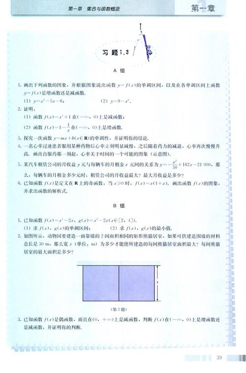 高一数学电子课本:高一数学必修1 第一章 习题1.3