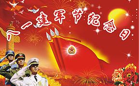 纪念八一建军节84周年