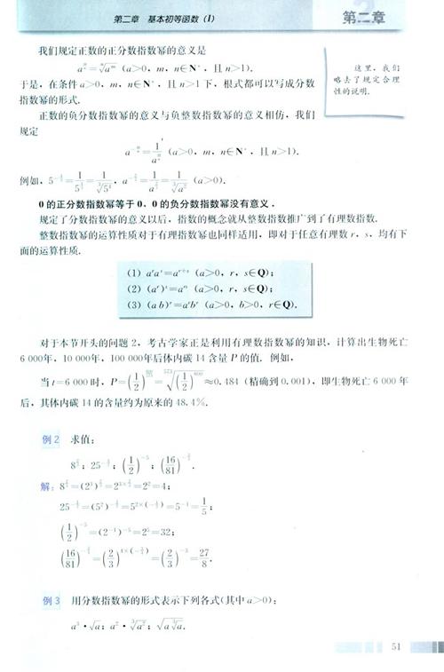 高一数学电子课本:高一数学必修1 第二章 2.1.1 指数与指数幂的运算