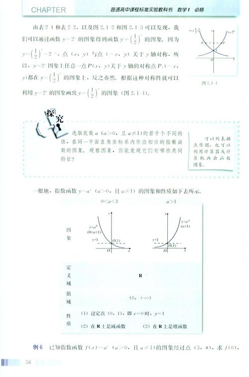 高一数学电子课本:高一数学必修1 第二章 2.1.2 指数函数及其性质