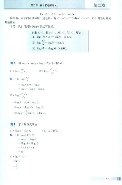 高一数学电子课本:高一数学必修1 第二章 2.2.1 对数与对数运算