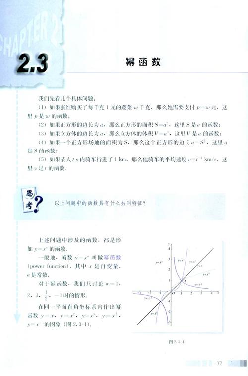 新课标高一数学必修1 2.3