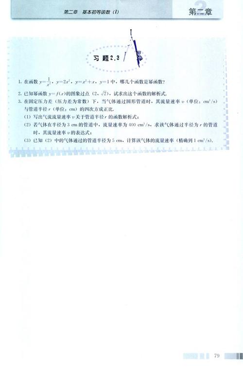新课标高一数学必修1 第二章 习题2.3