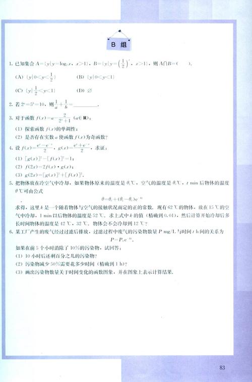 高一数学电子课本:高一数学必修1 第二章 复习参考题