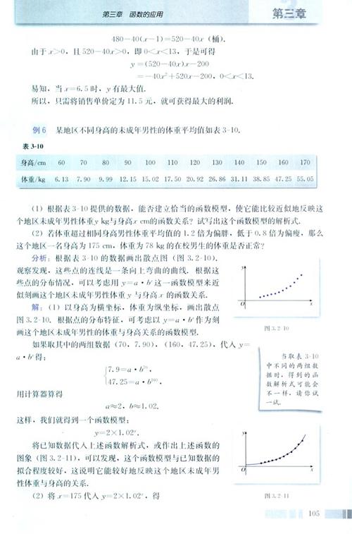 高一数学必修1 第三章 3.2.2 函数模型的应用实例