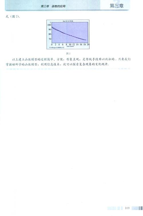 高一数学电子课本:高一数学必修1 第二章 习题3.2