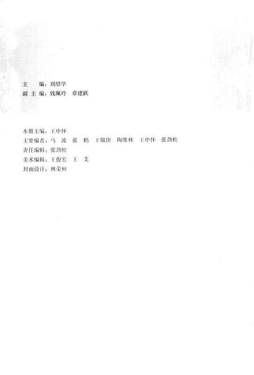 高一数学必修2 封面目录