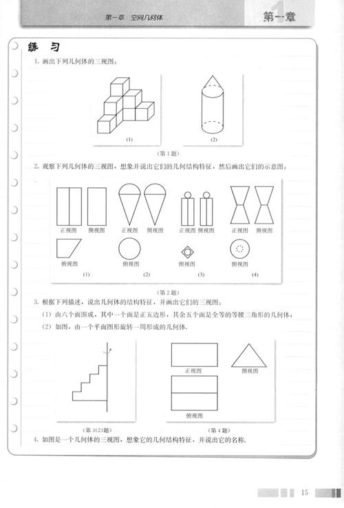 电子产品三视图_工业产品三视图_工业设计产品三 ...