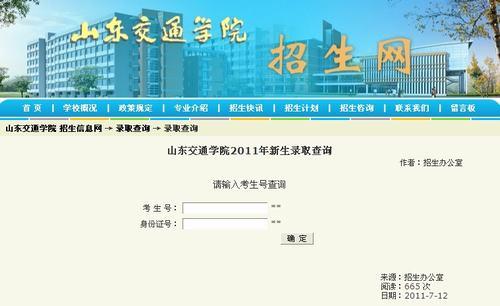 2011年山东交通学院录取结果查询