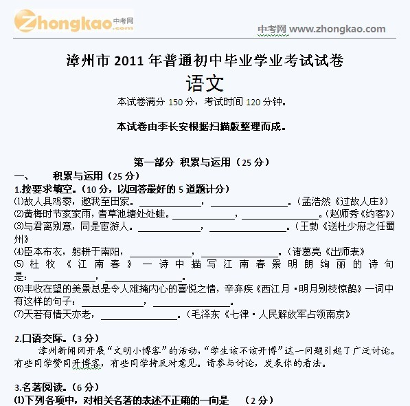 2011漳州中考语文试题