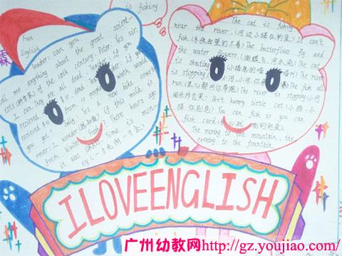 小学生制作的英语周报