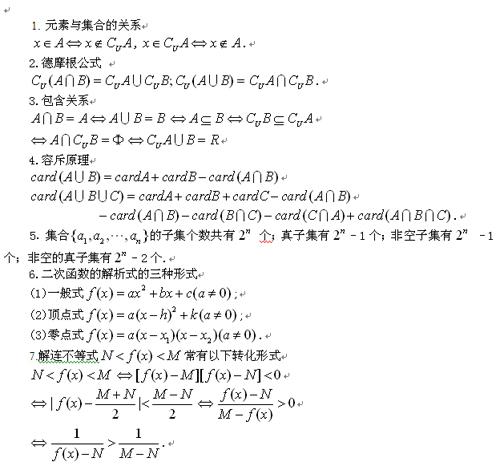 实用宝典之高中数学常用公式和结论大全_高考