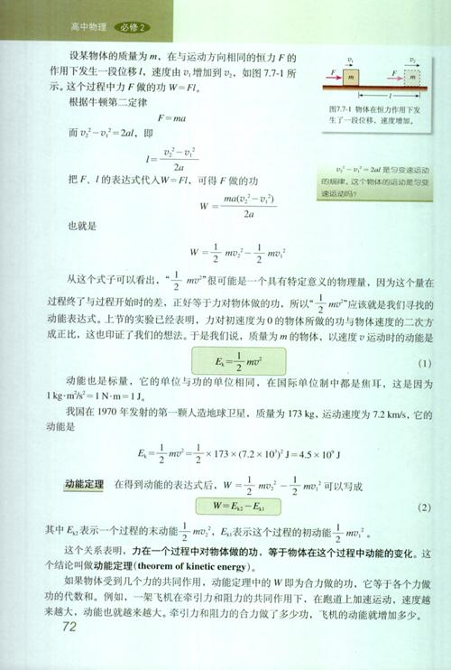 高一物理新课标必修电子书:动能和动能定理