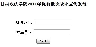 2011年甘肃政法学院录取结果查询