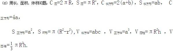 初一数学上册知识点大全