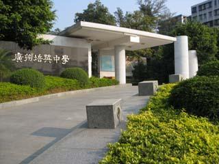 广州市培英中学