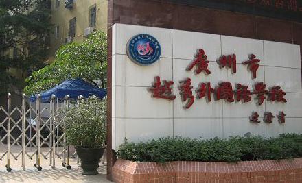 广州市越秀区外国语学校