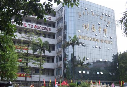 广东外语外贸大学附属学校
