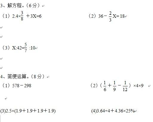 小学数学毕业测试题