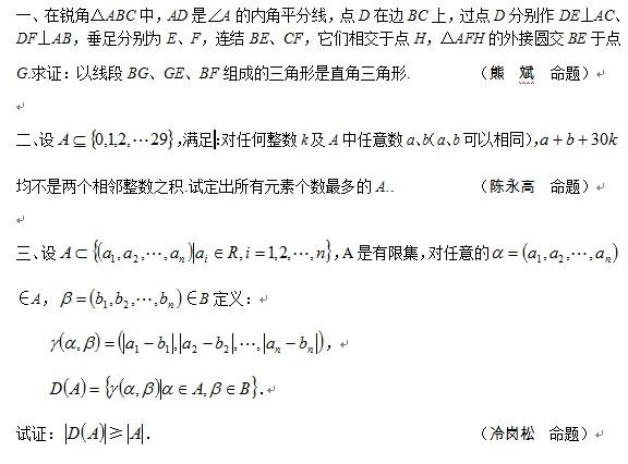 2003年IMO中国国家集训队选拔考试试题