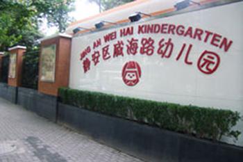 上海静安区威海路幼儿园简介