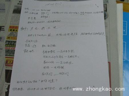 初中物理主要讲的是声学,光学,热学,力学和电学五个部分,第一节课栾