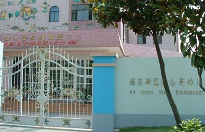上海浦东新区蒲公英幼儿园简介