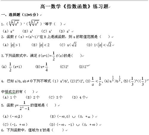 高一对数函数练习题_同步试题:高一数学《指数函数》练习题_高考网