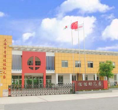 上海市青浦佳佳幼儿园简介
