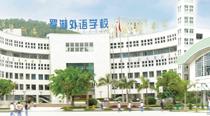 深圳市罗湖外语学校