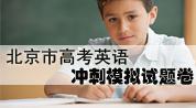高考英语冲刺模拟试题
