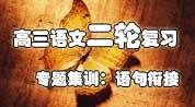 高三�Z文二��土�:�Z句�接