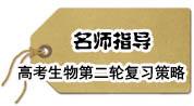2018-2019藁城一中生物试题