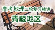 高考地理二轮复习:青藏地区