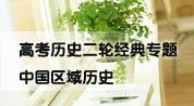 历史二轮复习:中国区域历史