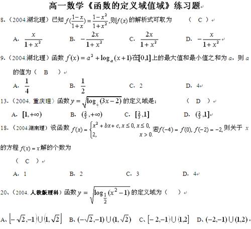 高一对数函数练习题_专题辅导:高一数学《函数的定义域值域》练习题_高考网