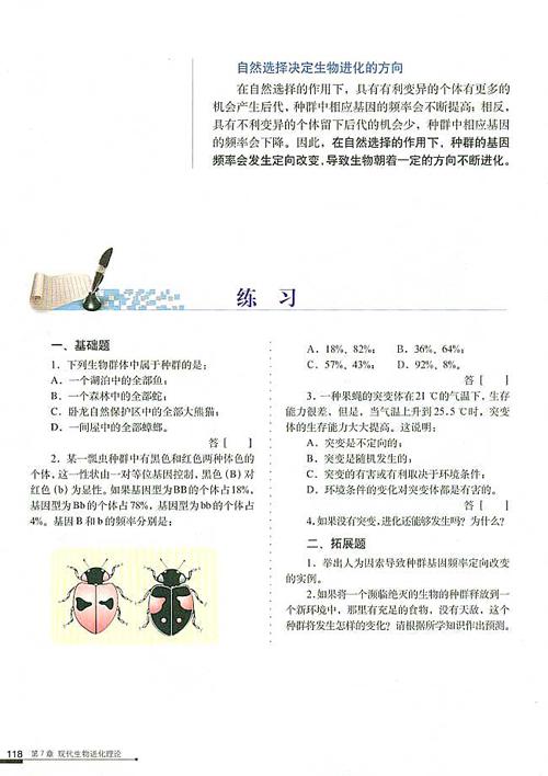 人教版生物课本封面图片大全 人教版教材共6册,供高中学生使图片