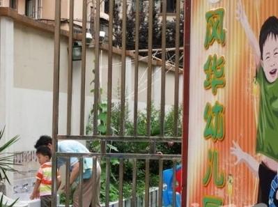 上海闸北区风华幼儿园简介
