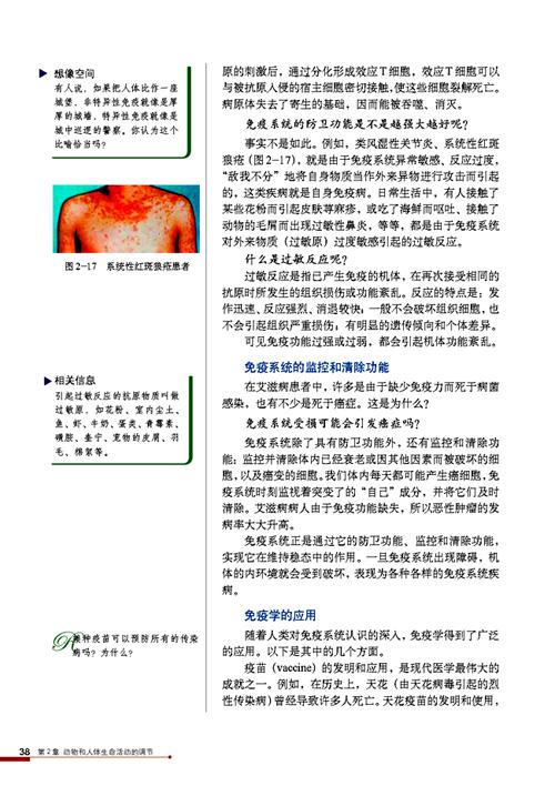 三电版高中v三电生物人教2.4免疫调节柯西不等式子书图片