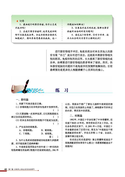 人教版三电实验高中生物2.4免疫调节子书必修大方图片