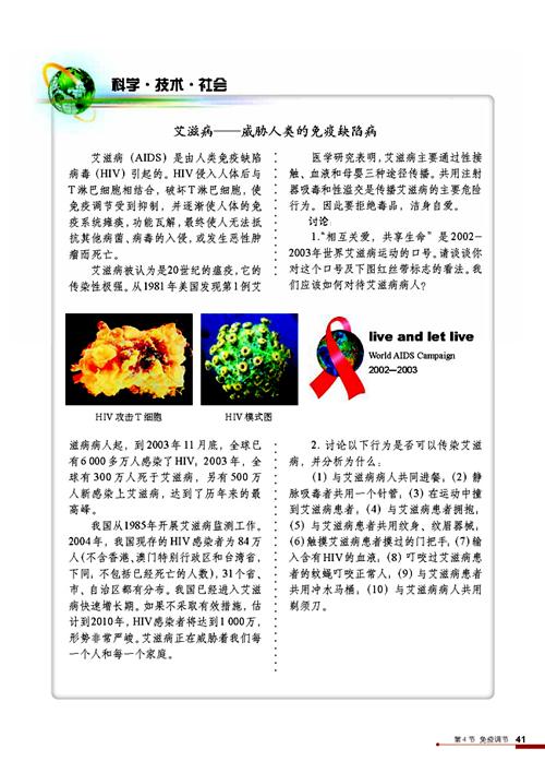 三电版生物v三电人教试卷2.4免疫调节2018年河南省普通高中招生考试子书图片