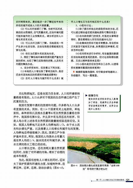 人口与环境教案_必修二 1.3环境承载力与人口合理容量课件 共40张PPT