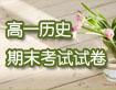 余中高一�v史期末��}