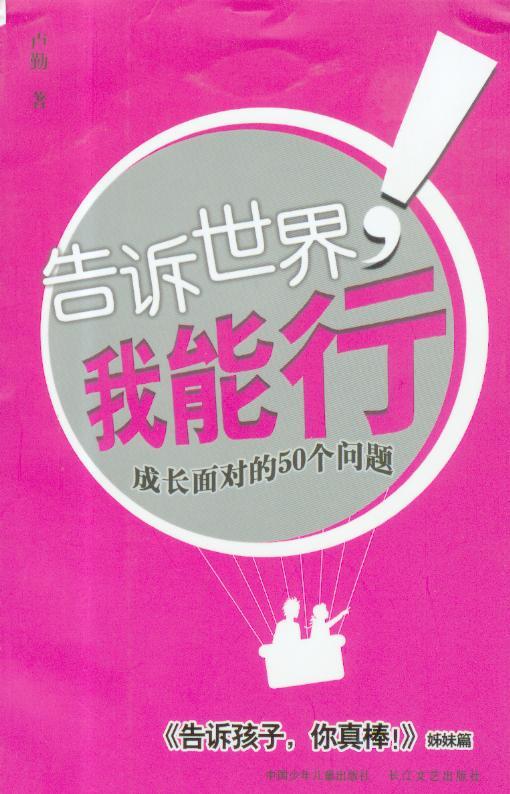 书香节:十本适合孩子阅读的书籍推荐(3)
