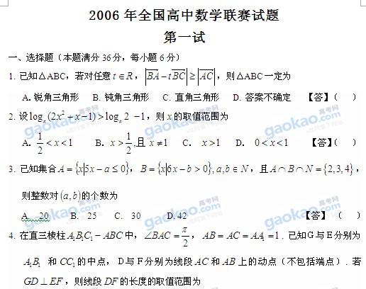 2006年全国高中数学联赛试题