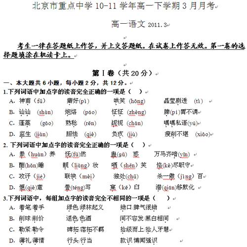 北京市重点中学10-11学年高一下学期语文月考